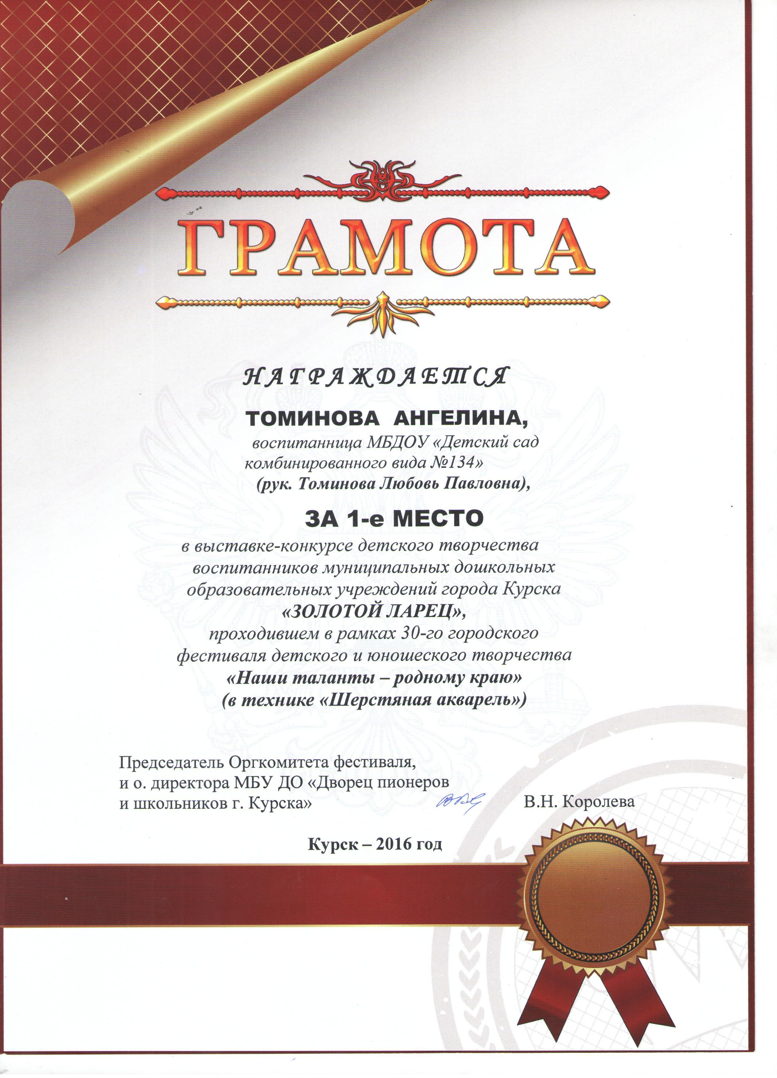 gramota001