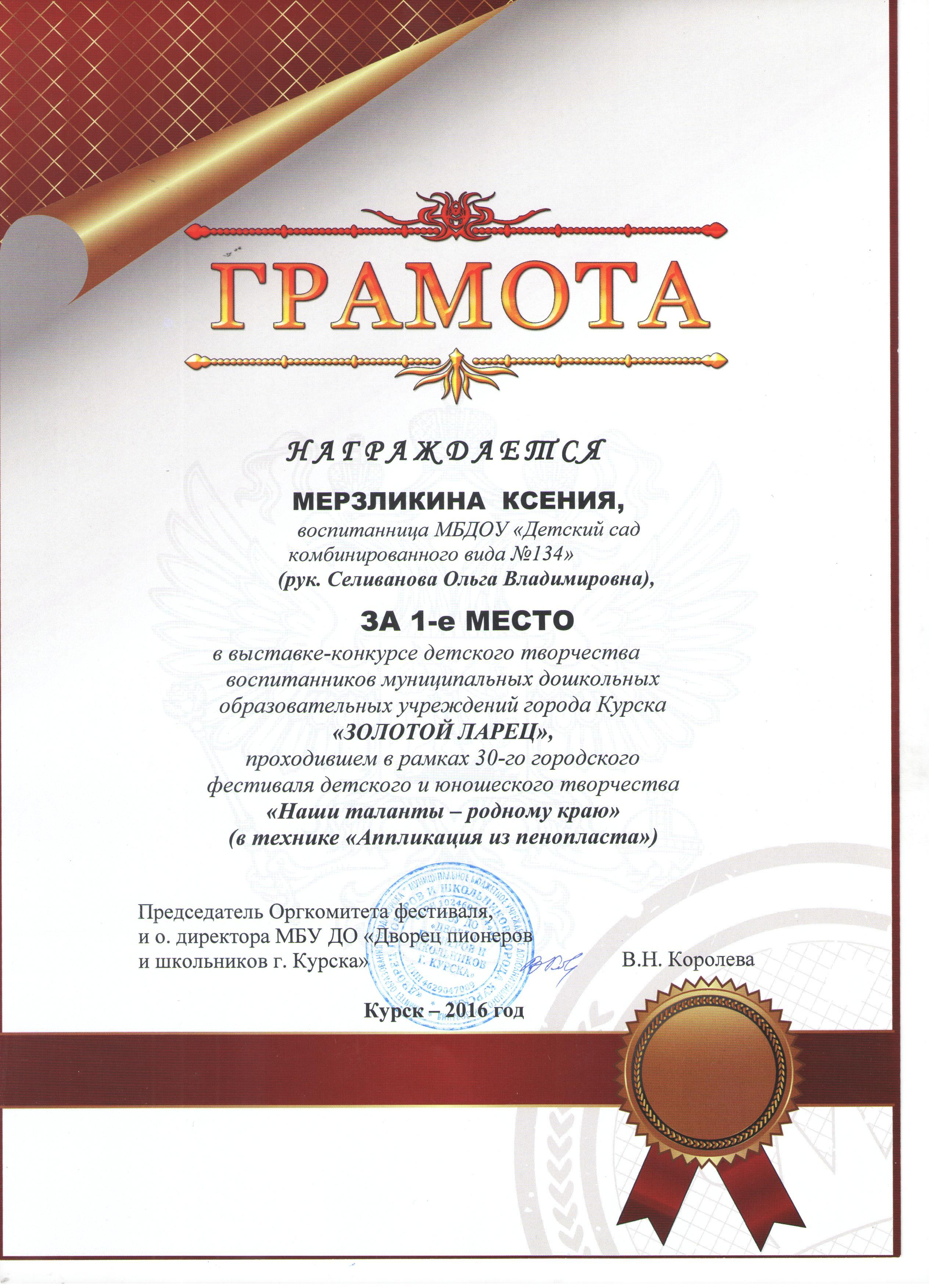 gramota004