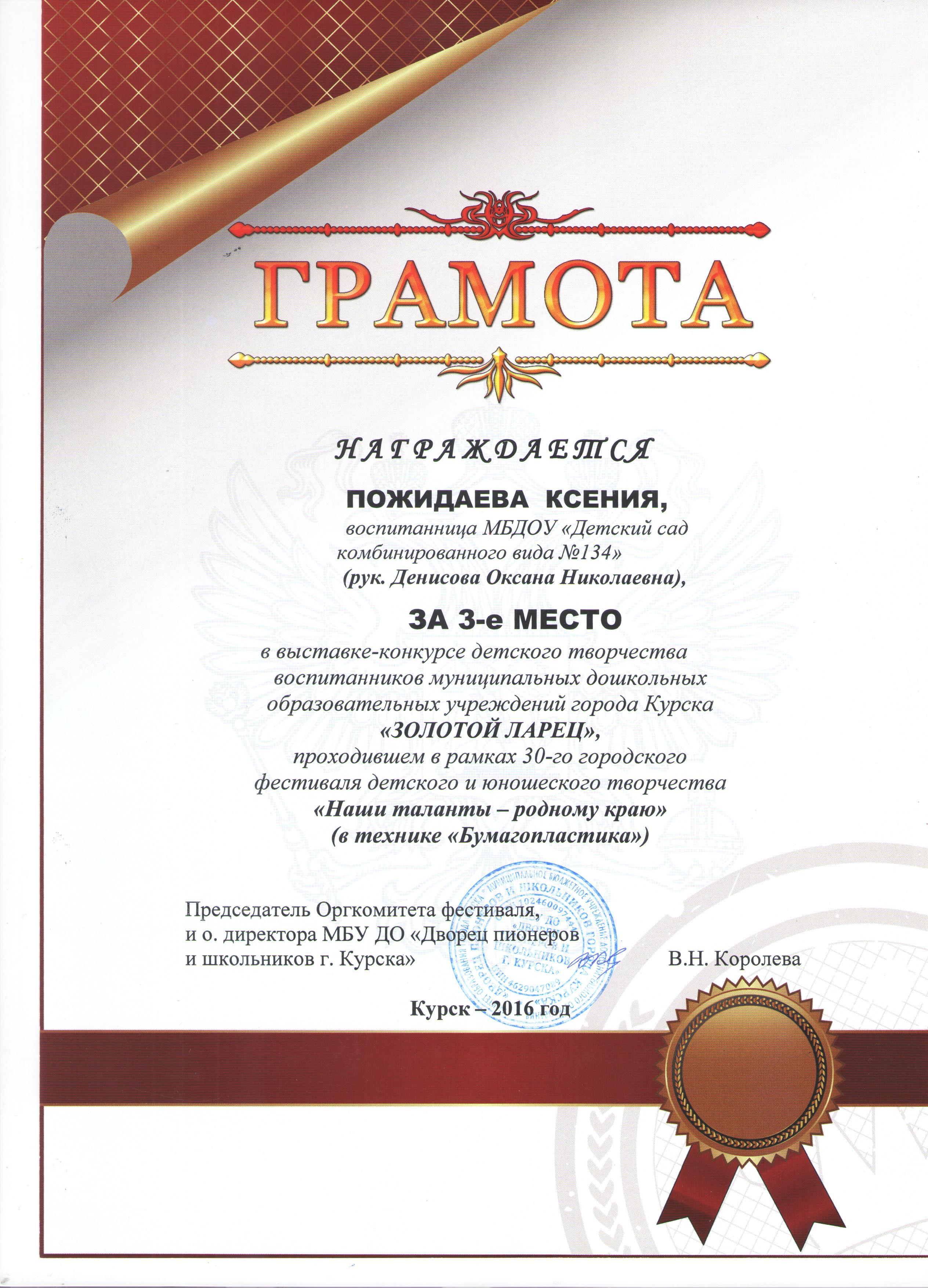 gramota005