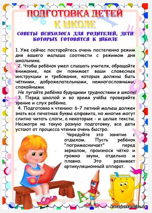 podgotovta_detei